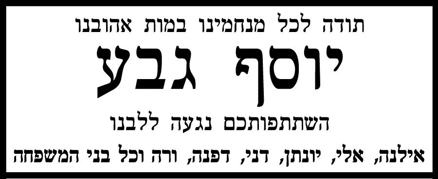 """יוסף גבע ז""""ל"""