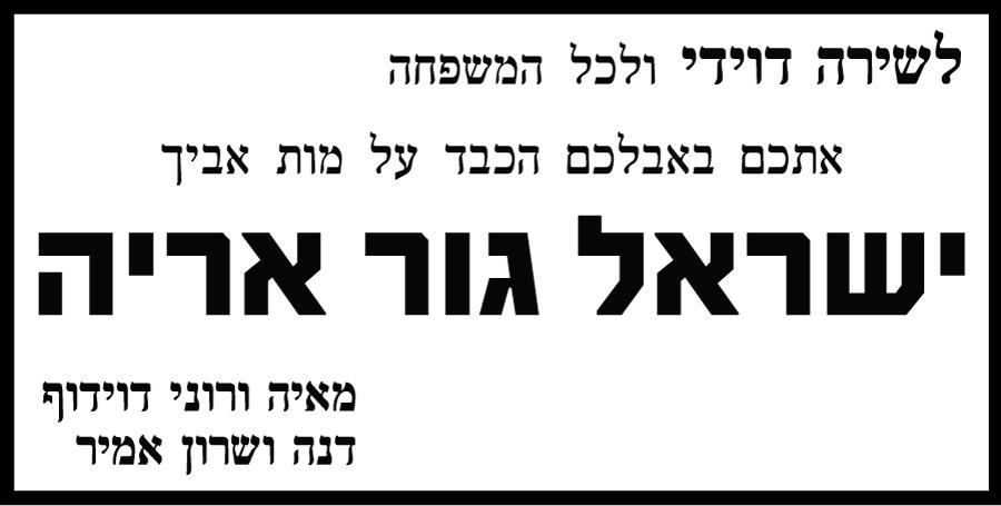 """ישראל גור אריה ז""""ל"""