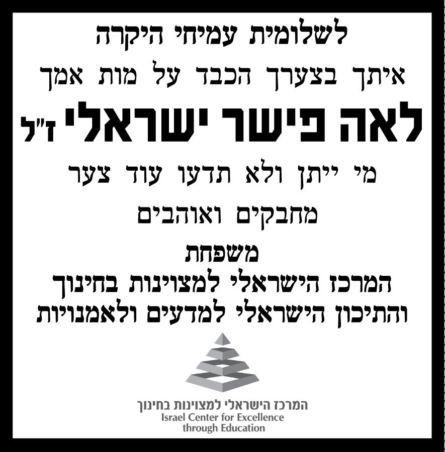 """לאה פישר ישראלי ז""""ל"""