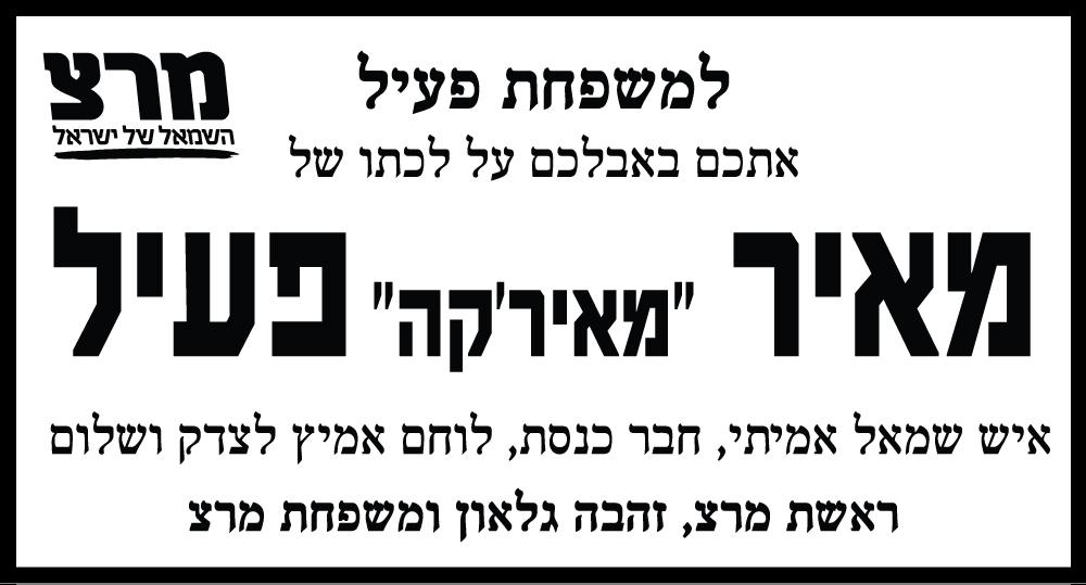 """מאיר'קה פעיל ז""""ל"""